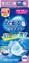 NODONU-RU Wet Mask for Sleep F...
